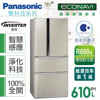 【領券95折】國際牌 Panasonic ECONAVI nanoe610L 變頻四門冰箱 香檳金 / 黑 (NR-D618NHV )