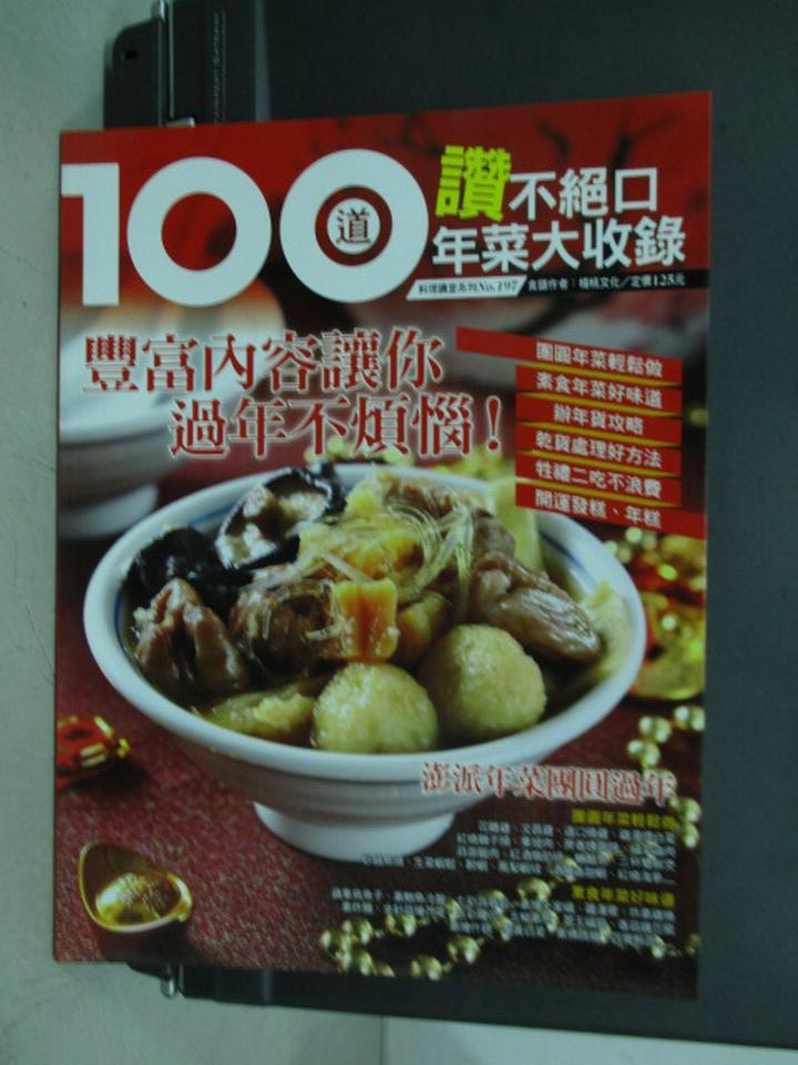 【書寶二手書T1/餐飲_ZJF】料理講堂系列_197期_100道讚不絕口年菜大收錄