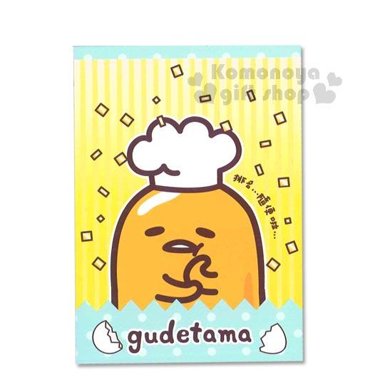 〔小禮堂〕蛋黃哥 便條本《綠.黃條紋.廚師帽》4款圖案