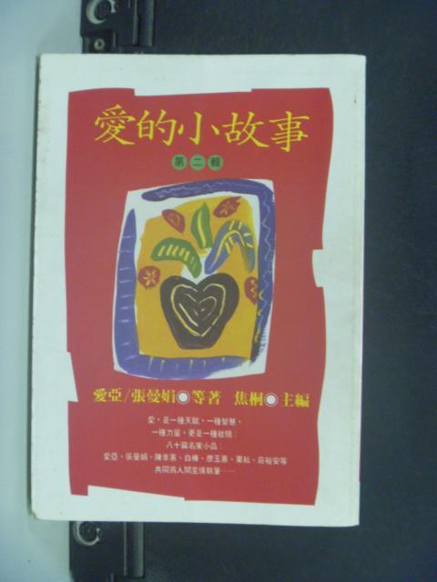 【書寶二手書T3/短篇_GCC】愛的小故事第二輯_焦桐 / 張曼娟等