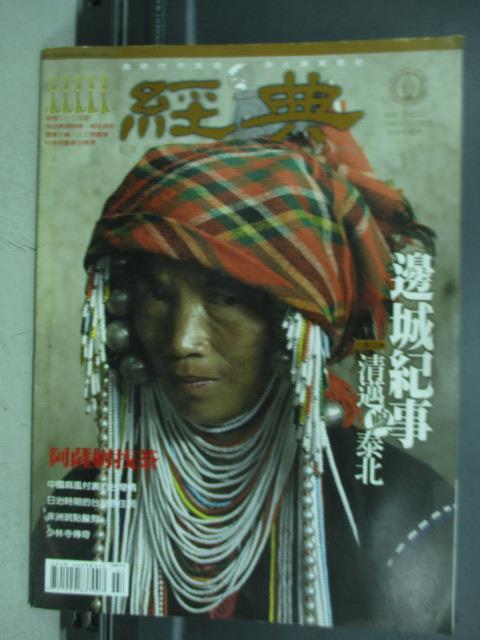 【書寶二手書T1/雜誌期刊_QAW】經典_84期_邊城紀事清邁與泰北等
