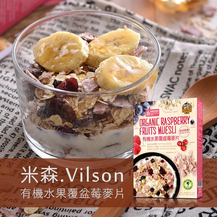 【米森】有機水果覆盆莓麥片(400g)★芬蘭純淨麥片★高膳食纖維★女孩兒最愛