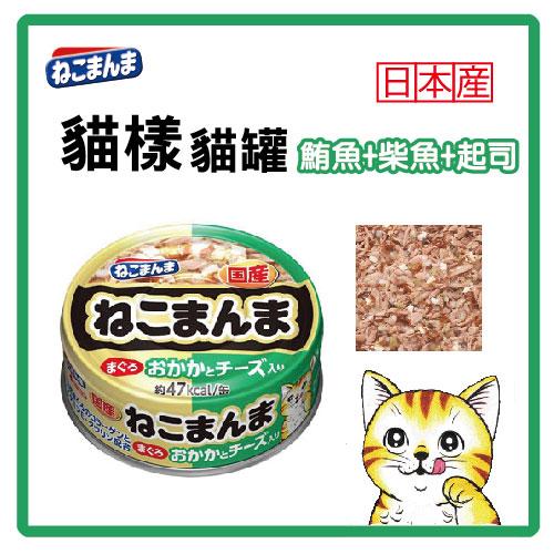 【力奇】日本國產-貓樣貓罐-鮪魚+柴魚+起司 70g-53元>可超取(C002E63)