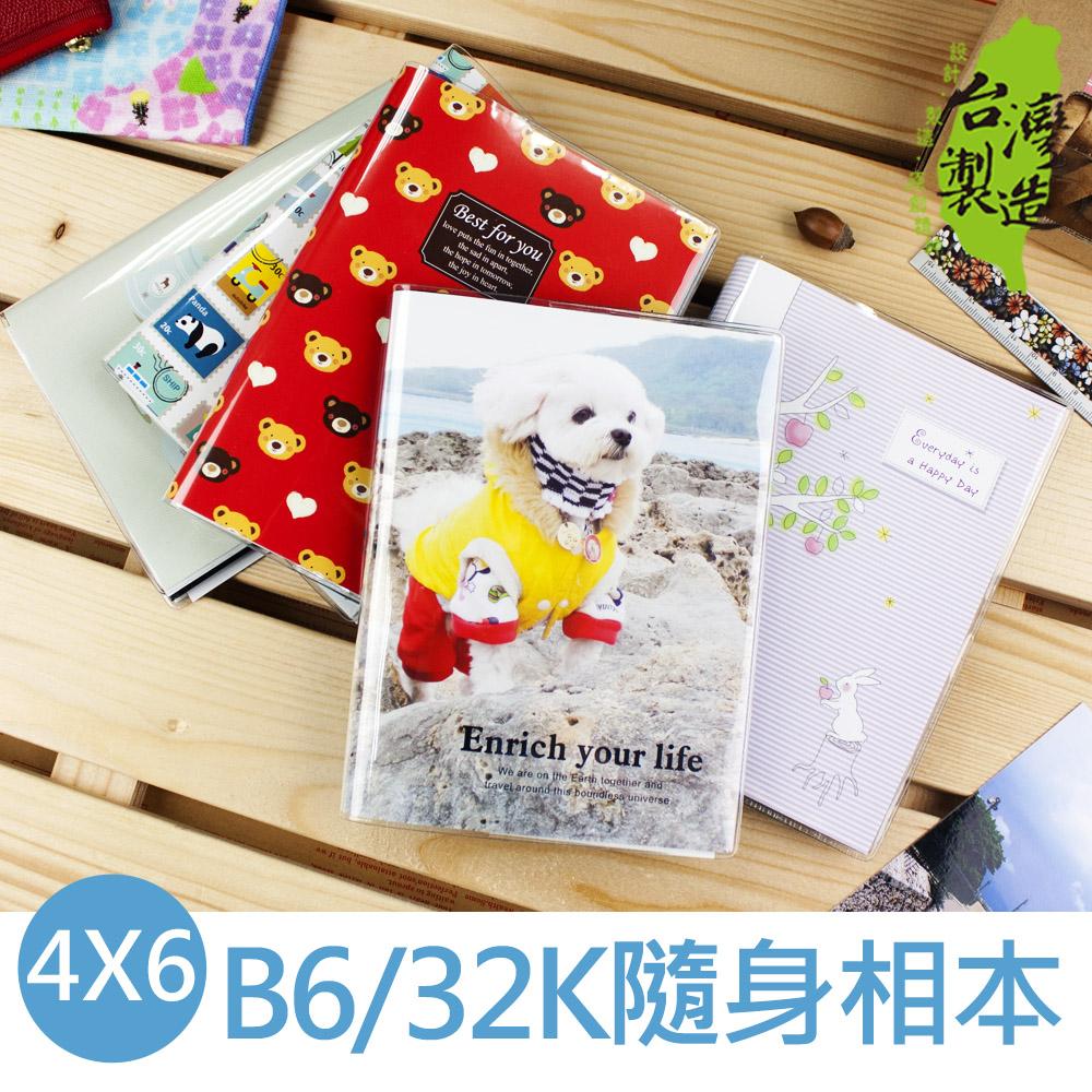 珠友 PH-32119 B6/32K隨身小相本/相冊/相簿(4x6)-48枚相片