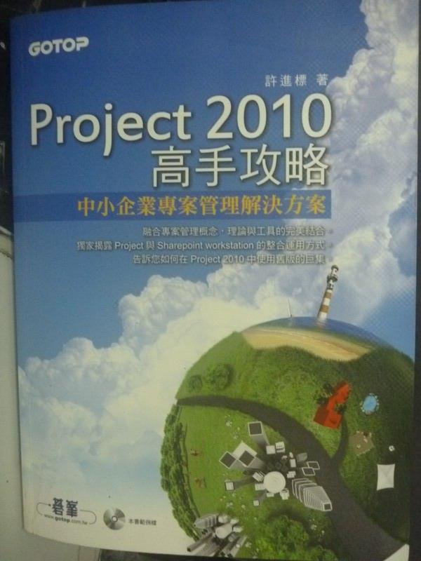 【書寶二手書T1/電腦_XFU】Project 2010高手攻略-中小企業專案管理_附光碟