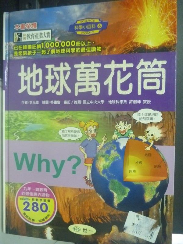 【書寶二手書T1/少年童書_XEG】Why? 地球萬花筒_李光雄