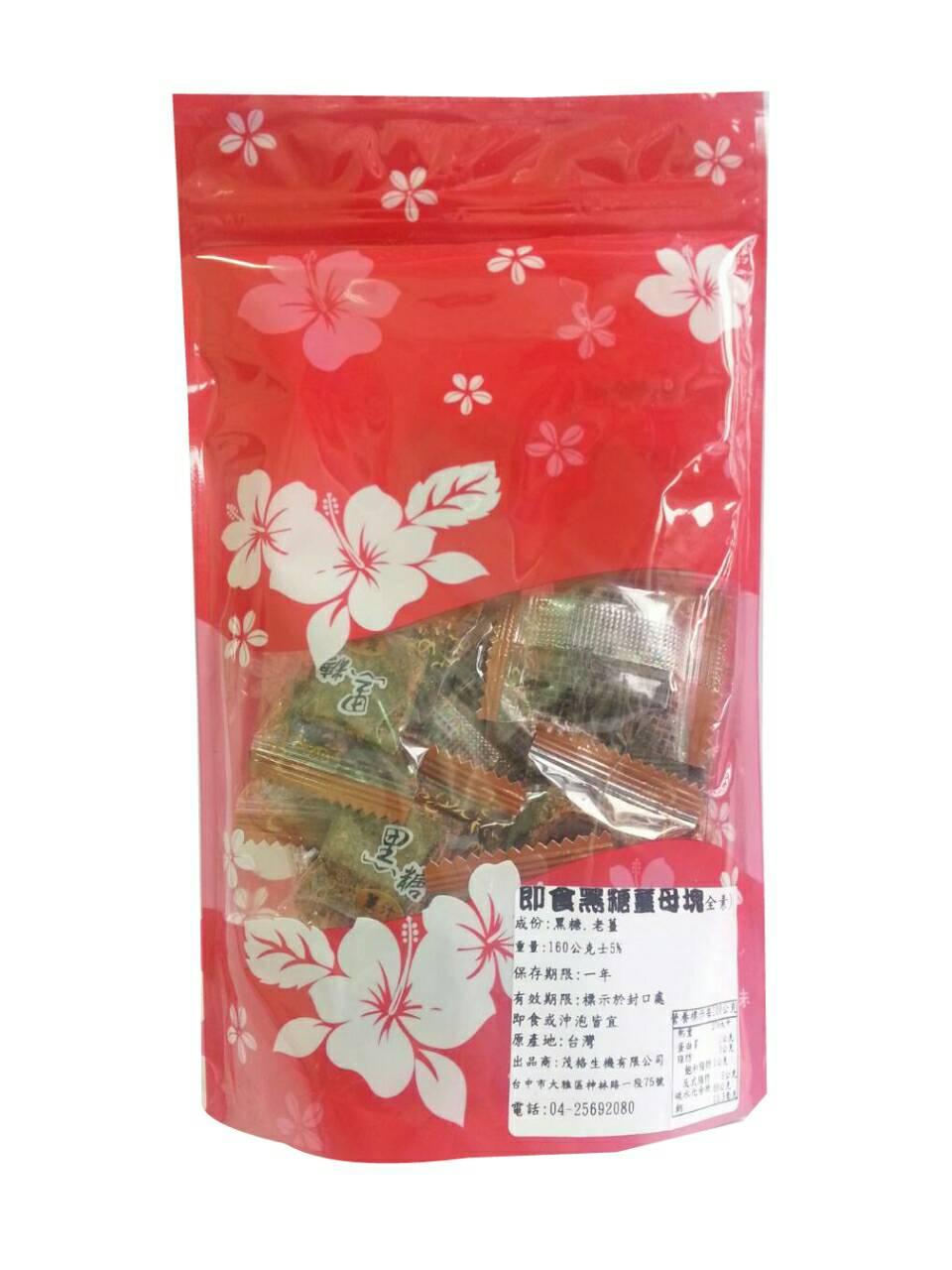 【清新自在樂活生機館】純手工即食黑糖薑母/包-160g----特價99元(免運費)