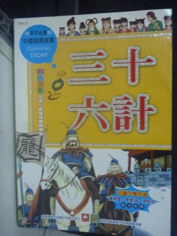 【書寶二手書T7/兒童文學_LHB】中國經典故事-三十六計_幼福編輯部