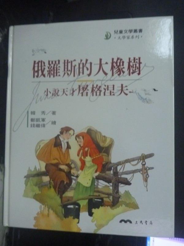 【書寶二手書T6/兒童文學_XFU】俄羅斯的大橡樹-小說天才屠格涅夫_鄭凱軍
