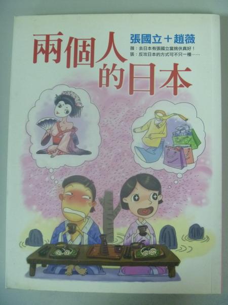 【書寶二手書T2/旅遊_IAC】兩個人的日本_張國立、趙薇