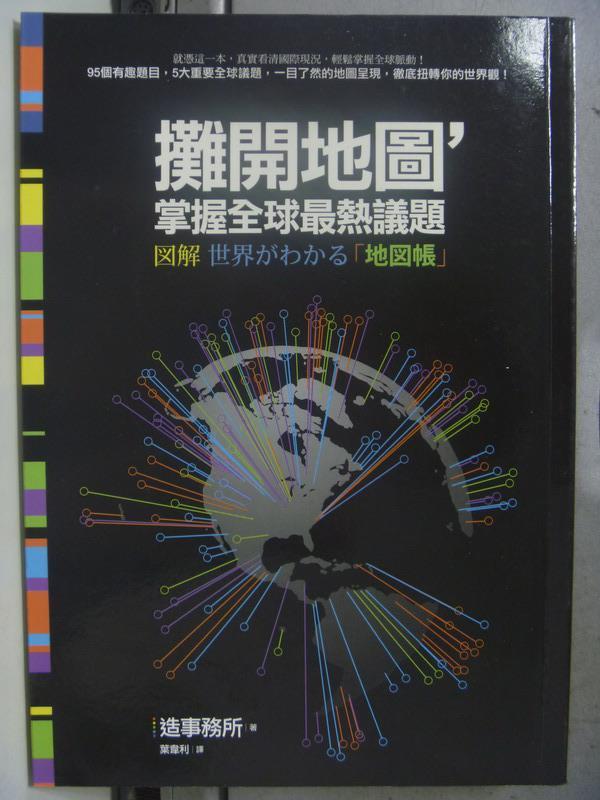 【書寶二手書T5/社會_HFA】攤開地圖,掌握全球最熱議題_造事務所, 葉韋利