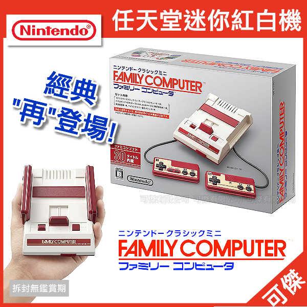 【補貨中】可傑 日本 任天堂 Nintendo 迷你紅白機 Famicom Mini (106.1.31後到貨,下面有注意事項)