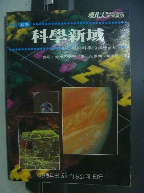 【書寶二手書T8/科學_OCZ】科學新域_麥可.安布西諾