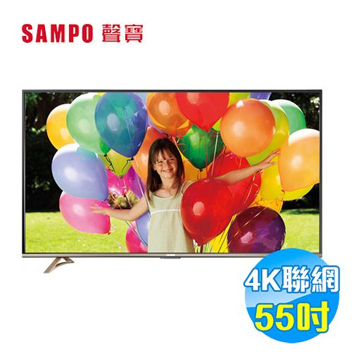 聲寶 SAMPO 55吋 4K LED 智慧 聯網 液晶顯示器 EM-55JT16D