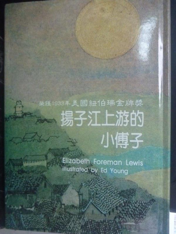 【書寶二手書T6/兒童文學_LFI】揚子江上游的小傅子_Elizabeth Foreman le