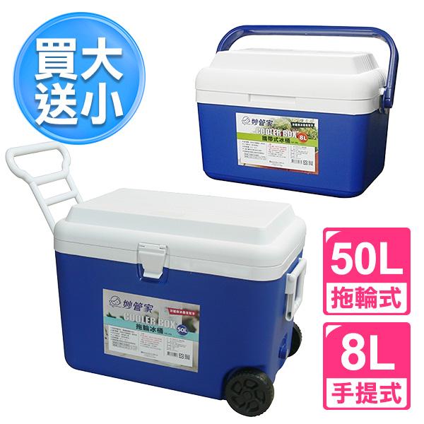 [超值組合]妙管家 拖輪冰桶50L + 攜帶式冰桶8L