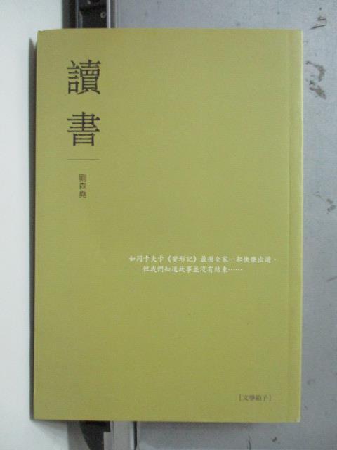 【書寶二手書T6/翻譯小說_OTS】讀書_劉森堯