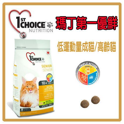 【力奇】瑪丁貓飼料 (老貓/低運動量成貓) -2.72KG-970元>可超取(A082G26)