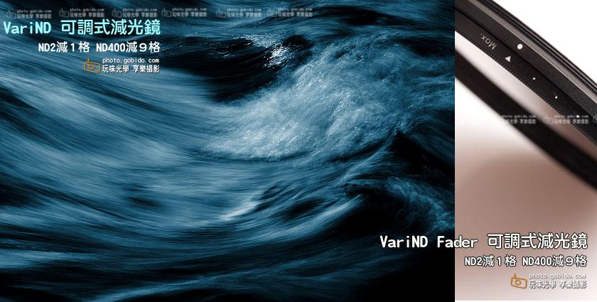 [享樂攝影] Vari ND Fader 55mm 可調式減光鏡 送鏡頭蓋 ND8 ND16 ND32 ND64 ND400 減光片 可變ND
