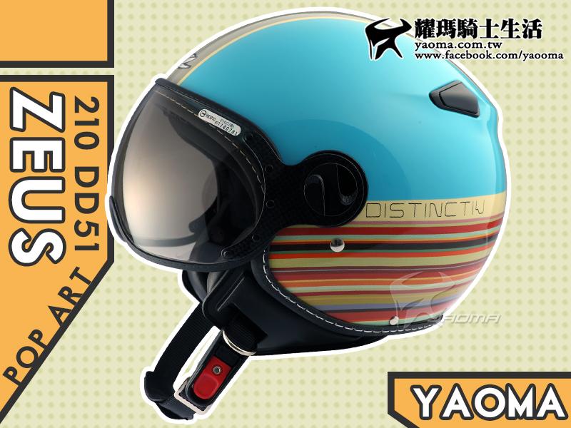 ZEUS安全帽|210C DD51 普普風 水藍 飛行帽 復古帽 半罩帽 『耀瑪騎士生活機車部品』