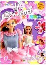Mimi公主的舞宴