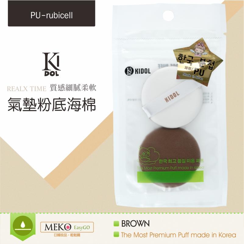 8-0093 KL韓國原裝氣墊粉底海棉(BROWN)(2入)