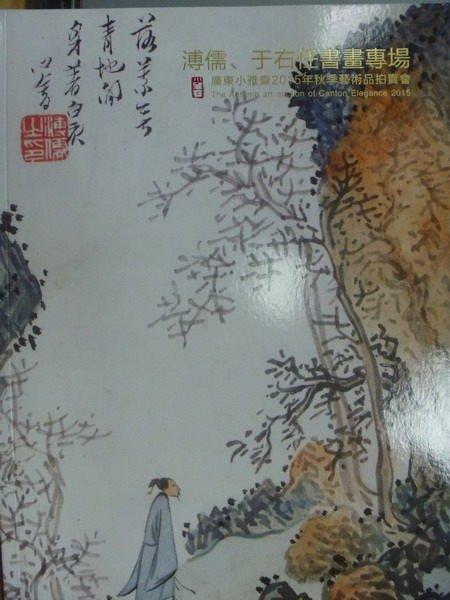 【書寶二手書T3/收藏_YDP】廣東小雅齋2015秋季藝術品拍賣會_溥儒于右任書畫專場