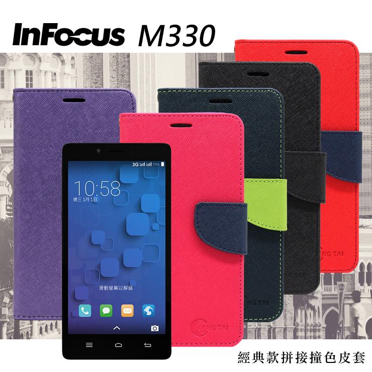 【愛瘋潮】InFocus M330 經典書本雙色磁釦側翻可站立皮套 手機殼