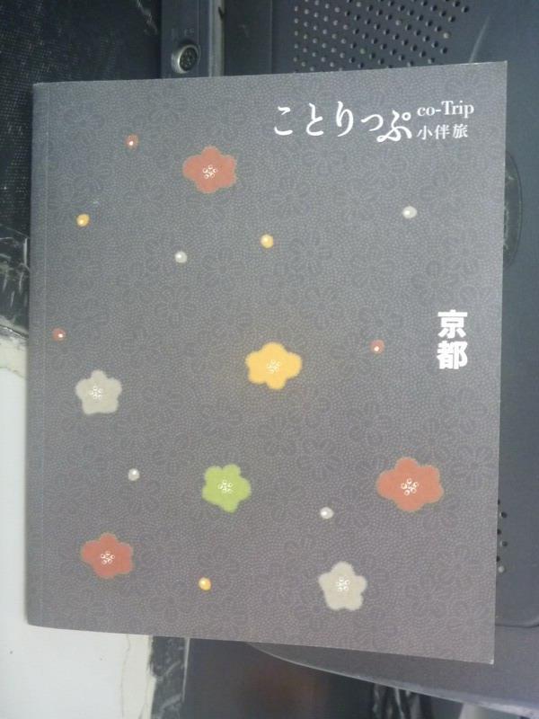 【書寶二手書T2/旅遊_IPL】京都小伴旅_昭文社編輯部