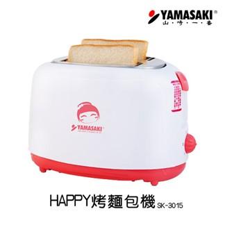 【YAMASAKI 山崎優賞】(微笑HAPPY)烤麵包機 SK-3015 --厚片、薄片兩用