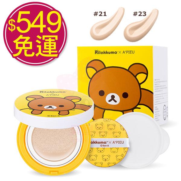韓國 A'Pieu x Rilakkuma 拉拉熊 1+1 輕盈透氣氣墊粉餅 XP (懶熊) 限量聯名款【特價】§異國精品§女生聖誕交換禮物