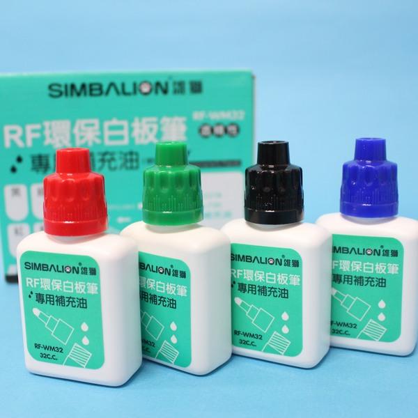 雄獅 環保白板水 RF-WM32 白板筆補充液(塑瓶)32cc/一瓶入{定60}