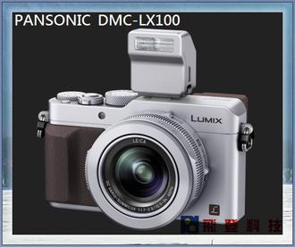 【4K超高畫質錄影】註冊 加送原廠電池 64G U3高速記憶卡 PANASONIC DMC-LX100 4K錄影類單眼相機 1.7大光圈 含稅開發票公司貨