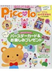 Piccolo 新年度準備號 2016年版附CD