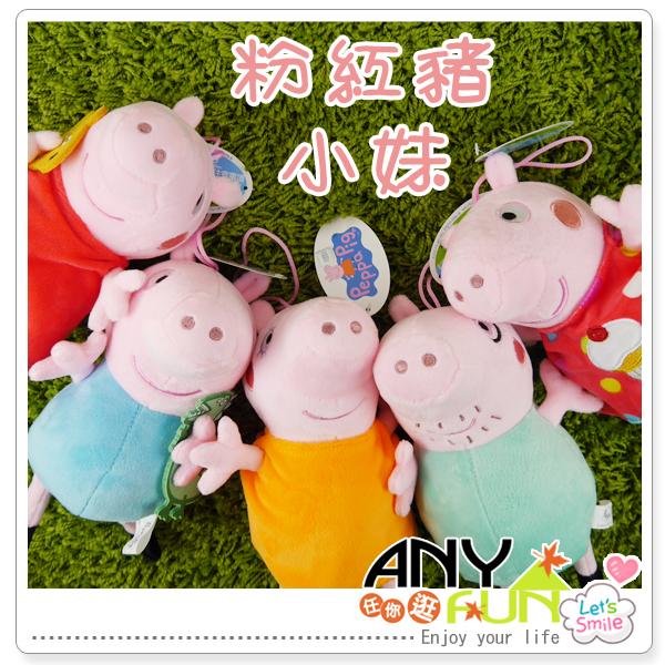 任你逛☆6吋粉紅豬小妹 佩佩豬家族 玩偶 可愛娃娃 擺飾 玩具 禮物 生日anyfun【U5033】