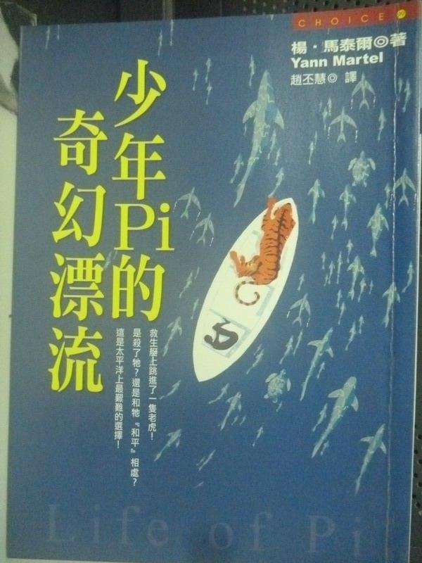 【書寶二手書T1/一般小說_LMU】少年Pi的奇幻漂流_楊‧馬泰爾