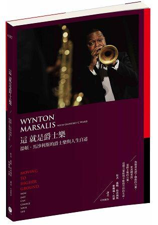 這就是爵士樂:溫頓‧馬沙利斯的音樂與人生自述