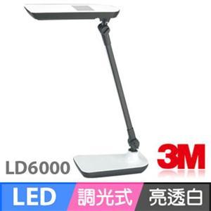 3M LD6000 LD-6000 58度 LED博視燈 五段調光桌燈 黑/白 兩色款