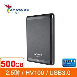 ADATA威剛 HV100 500GB (黑/白 兩色) USB3.0 2.5吋行動硬碟