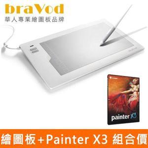 braVod AGT-195 PLUS 極光蝶+ Painter X3 超值加購組合包
