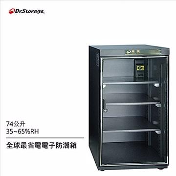 Dr.Storage 高強 超省電防潮箱 AC-168 (AC168)