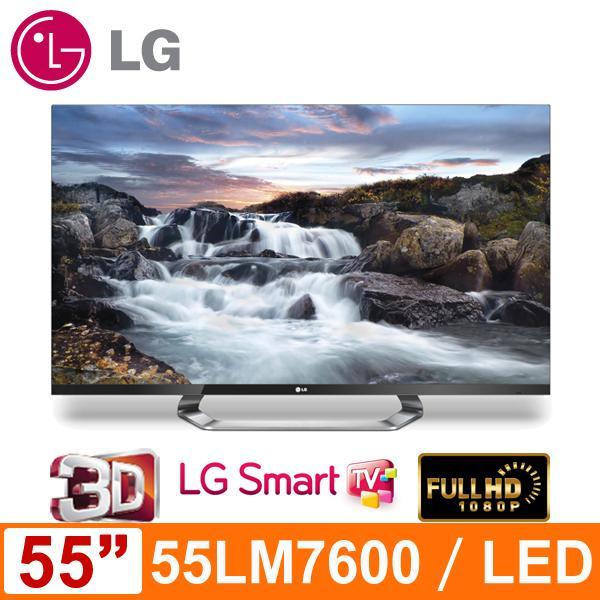 LG 3D Smart TV 55LM7600 55吋液晶電視