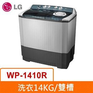 LG WP-1410R (雙槽)直立式洗衣機