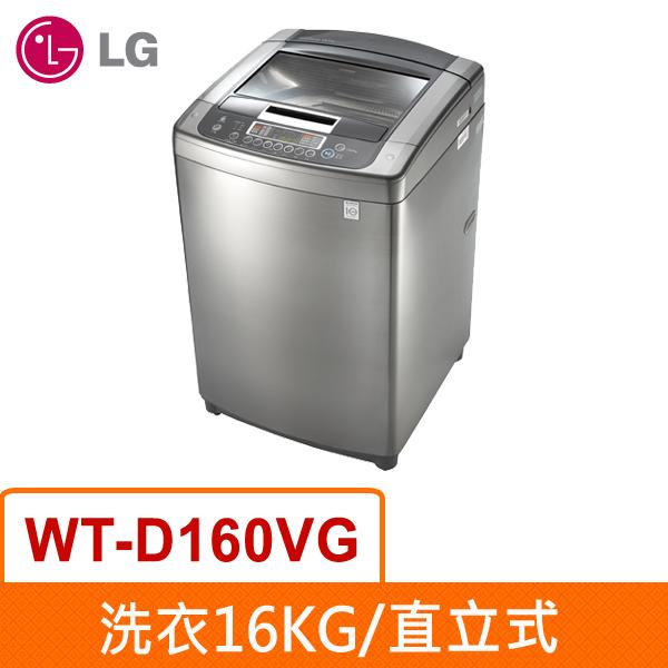LG WT-D160VG 直驅變頻洗衣機