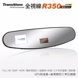 全視線 R350 後視鏡型WDR 1080P GPS測速行車記錄器送16G TF卡+外接天線