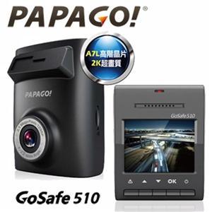 PAPAGO GoSafe510 行車記錄器