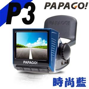 PAPAGO!P3高畫質行車紀錄器(藍色)