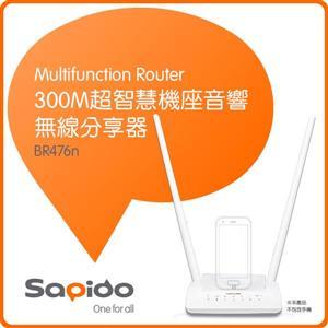 SAPIDO BR476n 300M超智慧機座音響無線分享器9dBi超天線、可換式座充