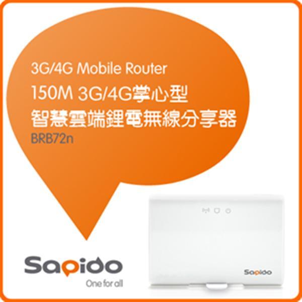 SAPIDO BRB72N 150M 3G/4G掌心型智慧雲端鋰電無線分享器