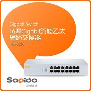 SAPIDO HG-3216 16埠 Gigabit 節能乙太網路交換器